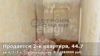 Продается 2-к квартира, 44.7 кв.м, 3/3 эт., Забайкальская, 9