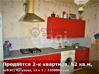 Продается 2-к квартира, 52 кв.м, 4/5 эт., Кутузова, 12 к 1
