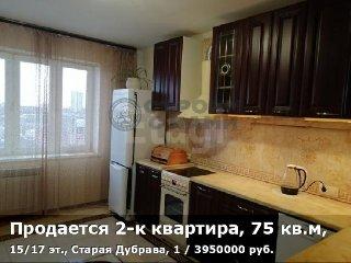 Продается 2-к квартира, 75 кв.м, 15/17 эт., Старая Дубрава, 1