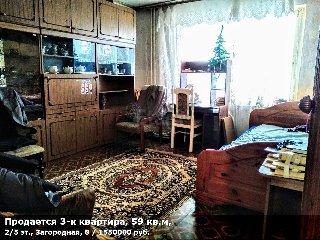 Продается 3-к квартира, 59 кв.м, 2/5 эт., Загородная, 8