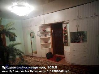 Продается 4-к квартира, 108.8 кв.м, 5/6 эт., ул 3-и Бутырки, д. 3