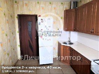 Продается 2-к квартира, 62 кв.м, 3/10 эт., Старообрядческий проезд, д. 9