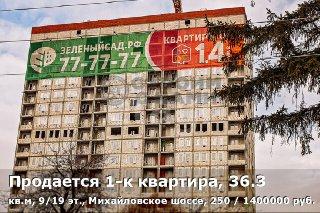 Продается 1-к квартира, 36.3 кв.м, 9/19 эт., Михайловское шоссе, 250