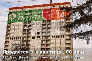 Продается 3-к квартира, 88 кв.м, 12/19 эт., Михайловское шоссе, 250