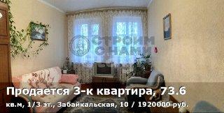 Продается 3-к квартира, 73.6 кв.м, 1/3 эт., Забайкальская, 10