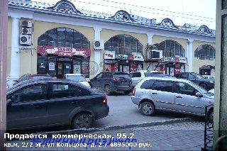 Продается  коммерческая, 95.2 кв.м, 2/2 эт., ул Кольцова, д. 2