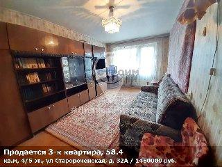 Продается 3-к квартира, 58.4 кв.м, 4/5 эт., ул Старореченская, д. 32А