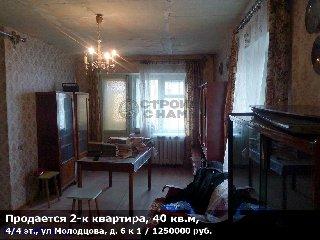 Продается 2-к квартира, 40 кв.м, 4/4 эт., ул Молодцова, д. 6 к 1