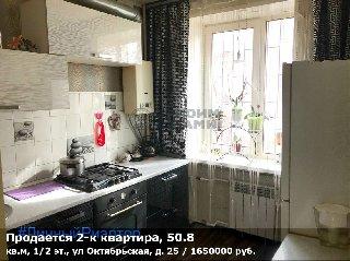 Продается 2-к квартира, 50.8 кв.м, 1/2 эт., ул Октябрьская, д. 25