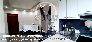 Продается 3-к квартира, 71.7 кв.м, 5/10 эт., ул 3-и Бутырки, д. 3 к 2