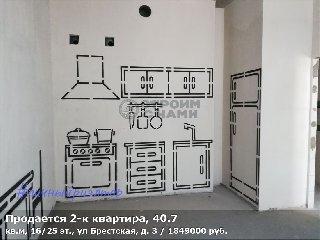 Продается 2-к квартира, 40.7 кв.м, 16/25 эт., ул Брестская, д. 3
