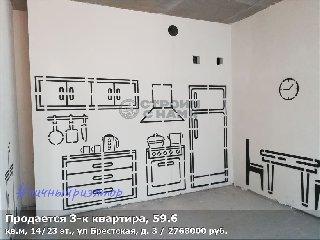 Продается 3-к квартира, 59.6 кв.м, 14/23 эт., ул Брестская, д. 3