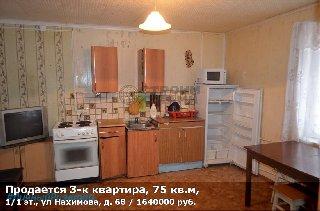 Продается 3-к квартира, 75 кв.м, 1/1 эт., ул Нахимова, д. 68