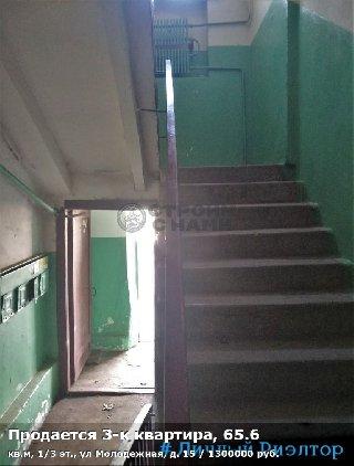 Продается 3-к квартира, 65.6 кв.м, 1/3 эт., ул Молодежная, д. 15