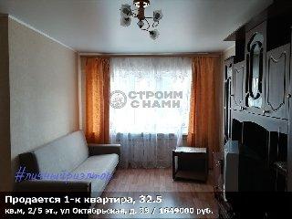Продается 1-к квартира, 32.5 кв.м, 2/5 эт., ул Октябрьская, д. 39