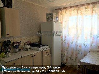 Продается 1-к квартира, 34 кв.м, 4/5 эт., ул Нахимова, д. 66 к 2