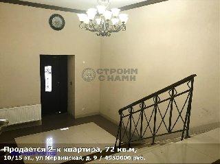 Продается 2-к квартира, 72 кв.м, 10/15 эт., ул Мервинская, д. 9