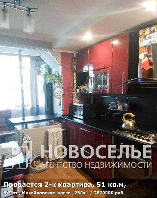 Продается 2-к квартира, 51 кв.м, 6/9 эт., Михайловское шоссе , 250к1