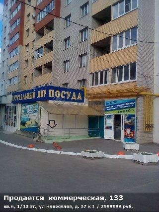 Продается  коммерческая, 133 кв.м, 1/10 эт., ул Новоселов, д. 37 к 1