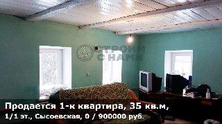 Продается 1-к квартира, 35 кв.м, 1/1 эт., Сысоевская, 0
