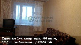 Сдается 1-к квартира, 44 кв.м, 6/10 эт., ул Вишневая,