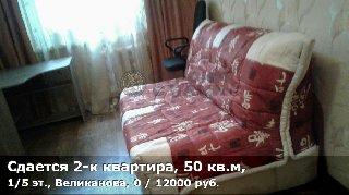 Сдается 2-к квартира, 50 кв.м, 1/5 эт., Великанова, 0
