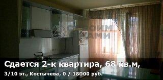 Сдается 2-к квартира, 68 кв.м, 3/10 эт., Костычева, 0