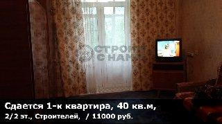 Сдается 1-к квартира, 40 кв.м, 2/2 эт., Строителей,