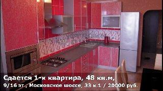 Сдается 1-к квартира, 48 кв.м, 9/16 эт., Московское шоссе, 33 к.1