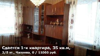 Сдается 1-к квартира, 35 кв.м, 2/5 эт., Чапаева, 0
