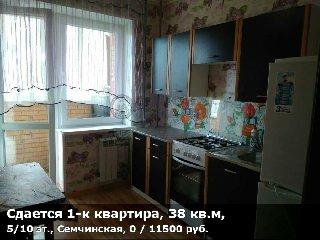 Сдается 1-к квартира, 38 кв.м, 5/10 эт., Семчинская, 0