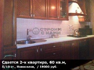 Сдается 2-к квартира, 60 кв.м, 5/10 эт., Новоселов,