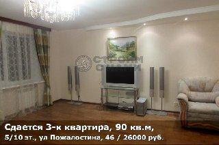 Сдается 3-к квартира, 90 кв.м, 5/10 эт., ул Пожалостина, 46