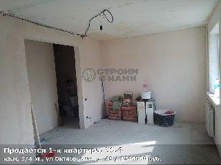 Продается 1-к квартира, 30.4 кв.м, 3/4 эт., ул Октябрьская, д. 49
