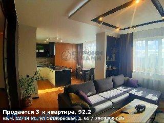 Продается 3-к квартира, 92.2 кв.м, 12/14 эт., ул Октябрьская, д. 65