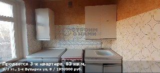 Продается 3-к квартира, 63 кв.м, 3/5 эт., 1-е Бутырки ул, 8