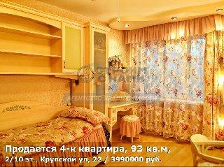 Продается 4-к квартира, 93 кв.м, 2/10 эт., Крупской ул, 22