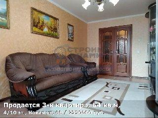 Продается 3-к квартира, 64 кв.м, 4/10 эт., Новая ул, 68