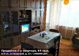 Продается 2-к квартира, 64 кв.м, 9/9 эт., ул Крупской, д. 23