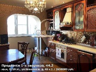 Продается 1-к квартира, 44.2 кв.м, 8/10 эт., ул Новоселов, д. 48 к 1