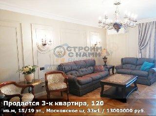 Продается 3-к квартира, 120 кв.м, 15/19 эт., Московское ш, 33к1