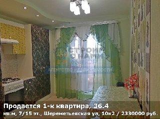 Продается 1-к квартира, 36.4 кв.м, 7/15 эт., Шереметьевская ул, 10к2