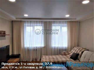 Продается 1-к квартира, 37.9 кв.м, 7/9 эт., ул Полевая, д. 80