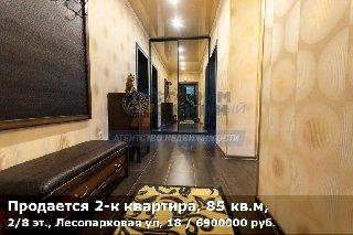 Продается 2-к квартира, 85 кв.м, 2/8 эт., Лесопарковая ул, 18
