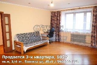 Продается 3-к квартира, 105.2 кв.м, 3/6 эт., Есенина ул, 45к1