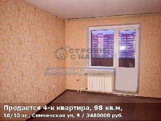 Продается 4-к квартира, 98 кв.м, 10/10 эт., Семчинская ул, 9