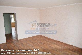 Продается 1-к квартира, 48.8 кв.м, 9/10 эт., Новоселов ул, 48к1