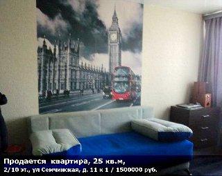 Продается 0-к квартира, 25 кв.м, 2/10 эт., ул Семчинская, д. 11 к 1