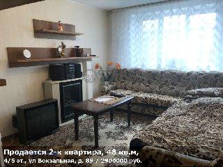 Продается 2-к квартира, 48 кв.м, 4/5 эт., ул Вокзальная, д. 89