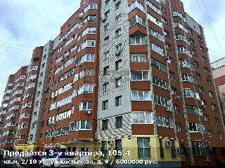 Продается 3-к квартира, 105.4 кв.м, 2/10 эт., ул Костычева, д. 9